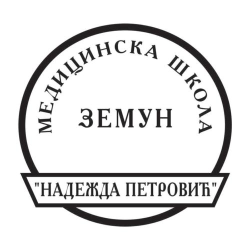 Medicinska-skola-Zemun