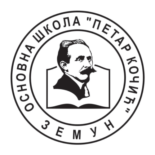 Osnovna-skola-Petar-Kocic-Zemun